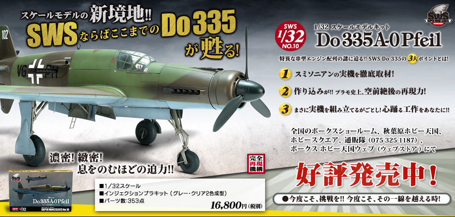 SWS10「1/32 scale ドルニエ Do 335 A-0 プファイル」
