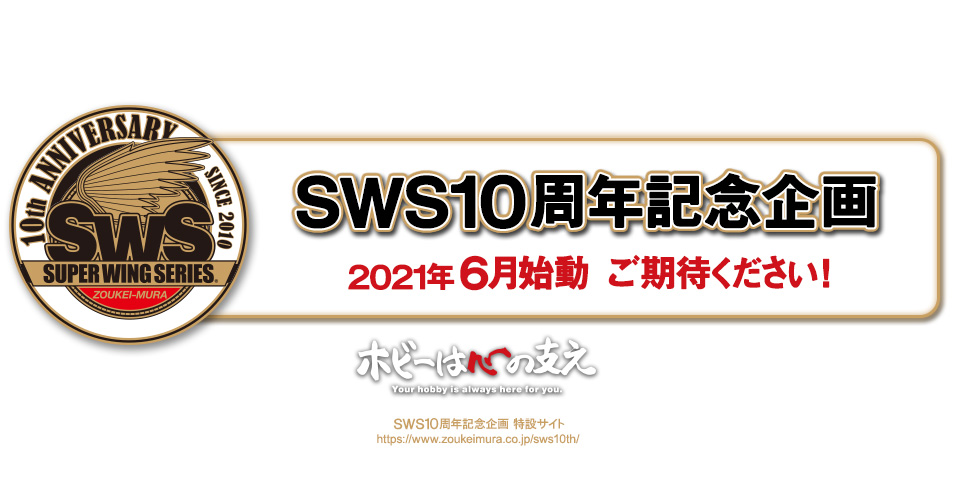 SWS10周年記念企画