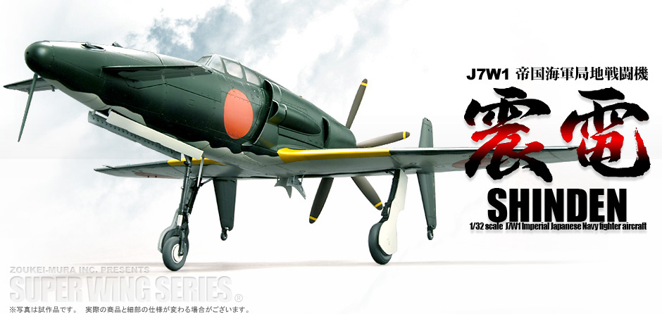 SWS 1/32 scale Shinden