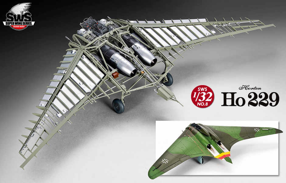 SWS 1/32 scale Ho 229 ホルテン