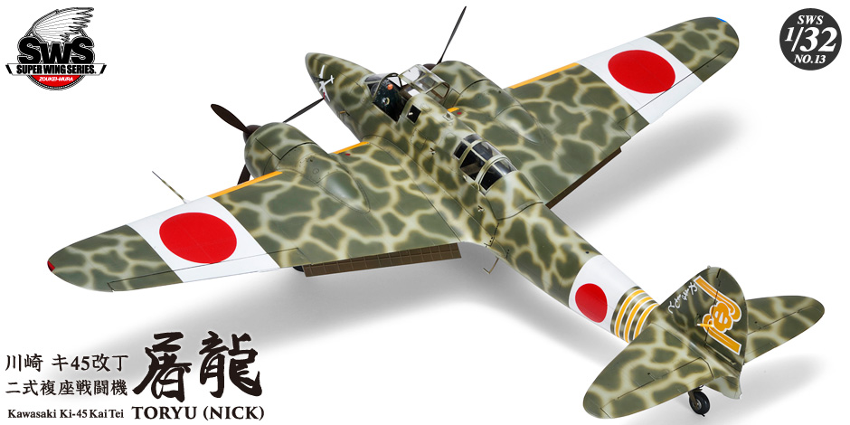 SWS 1/32 scale Kawasaki Ki-45 Kai Tei
