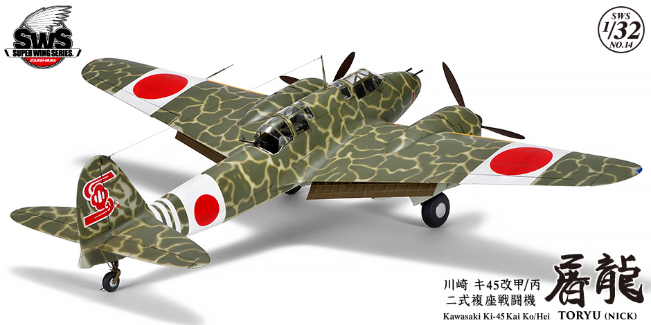 SWS 1/32 scale キ45改甲/丙 屠龍