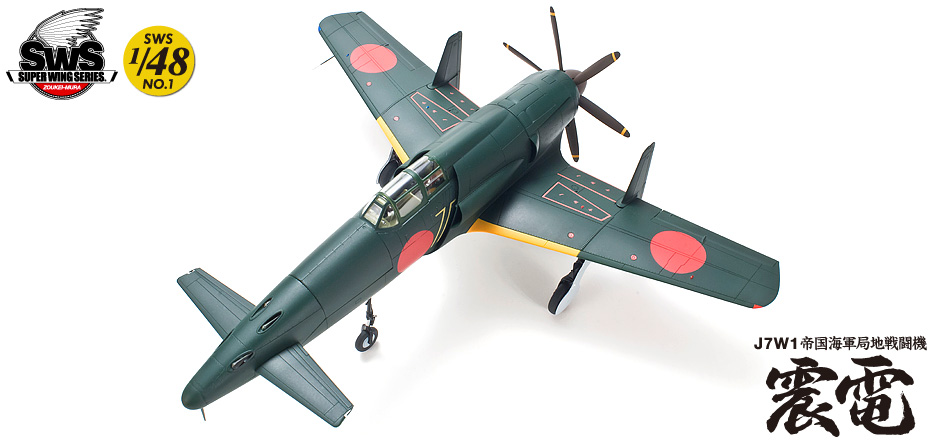 SWS 1/48 scale SHINDEN