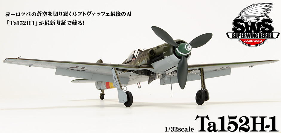 SWS 1/32 scale Ta 152 H-1