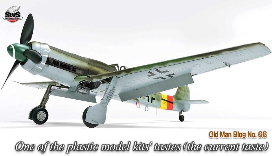 Old Man Blog No.66 One of the plastic model kits' tastes (the current taste)