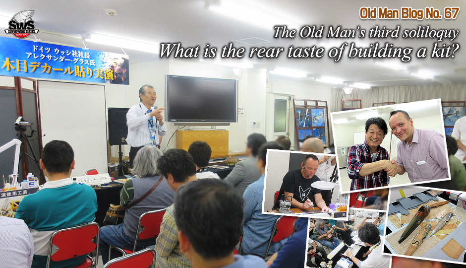 Old Man Blog No.67 The Old Man's third soliloquy What is the rear taste of building a kit?