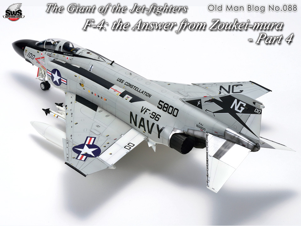 The Old Man Blog No.088 - The Giant of the Jet-fighters F-4: the Answer from Zoukei-mura - Part 4