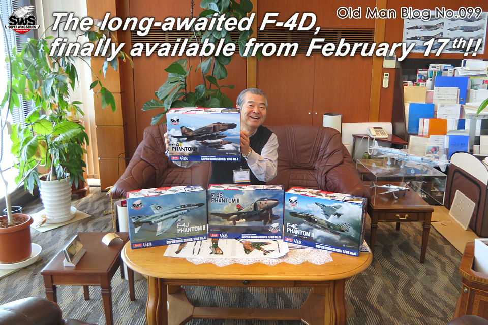 The Old Man Blog No.098 -The long-awaited F-4 D, finally available from February 17th (Sat)!!