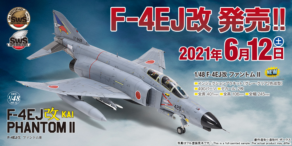 SWS1/48 F-4EJ改